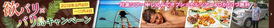 欲バリ×バリ島キャンペーン 11月4日まで