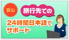 安心 旅行先での 24時間日本語でサポート