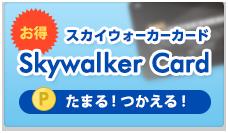 Skywalker Card たまる!つかえる!