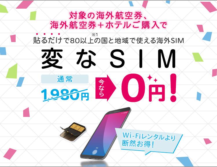 対象の海外航空券、海外航空券+ホテルご購入で、貼るだけで80以上の国と地域で使える海外SIM・変なSIMが今なら0円!