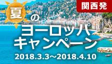 関西発ヨーロッパキャンペーン