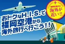 広島⇔博多 なんと67分!福岡空港から海外へ行こう!関空より断然近い!
