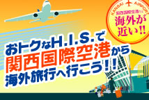 岡山⇔大阪 なんと1時間45分!関西国際空港から海外へ行こう!