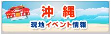 沖縄 現地イベント情報
