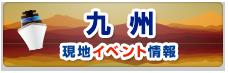 九州 現地イベント情報