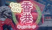 香港キャンペーン