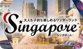 シルクエアーシンガポール特集