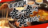 韓国食旅特集