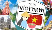 ベトナム特集