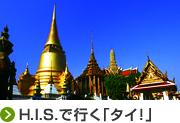 H.I.S.で行く「タイ!」