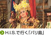 H.I.S.で行くバリ島