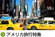 アメリカ旅行特集