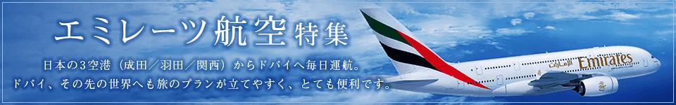 エミレーツ航空特集 日本の3空港(成田/羽田/関西)からドバイへ毎日運航。ドバイ、その先の世界へも旅のプランが立てやすく、とても便利です。