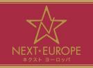NEXT EUROPE ヨーロッパへの旅