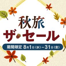 秋旅・ザ・セール
