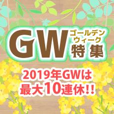 GW特集~2019年ゴールデンウィークは最大10連休!