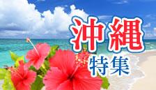沖縄旅行特集
