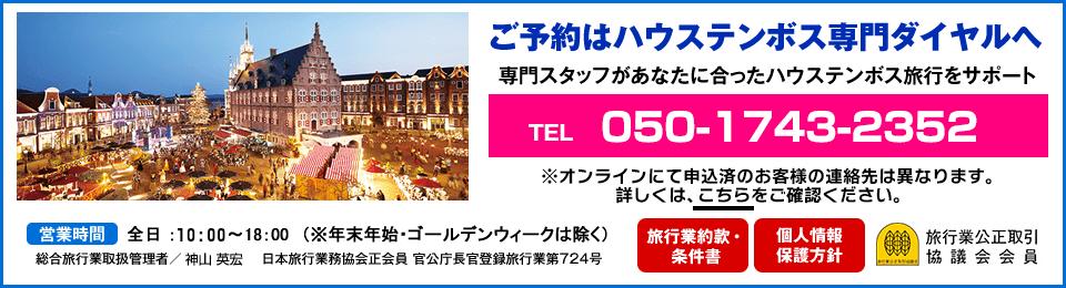 ご予約はエイチ・アイ・エス九州ハウステンボス専門ダイヤル 092-735-5558