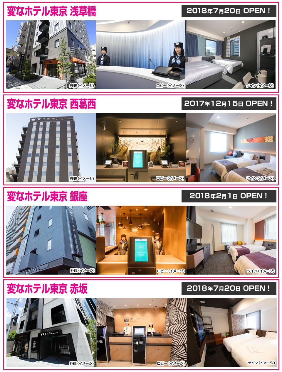 東京_変なホテル