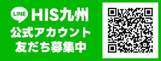 H.I.S.九州公式LINE@