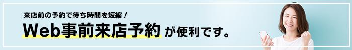 福岡天神本店 事前来店予約がオススメです。