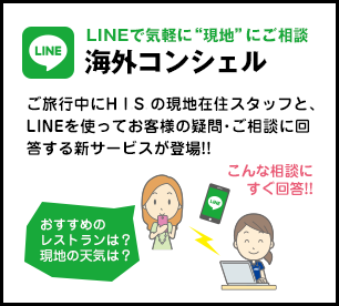 LINEコンシェル