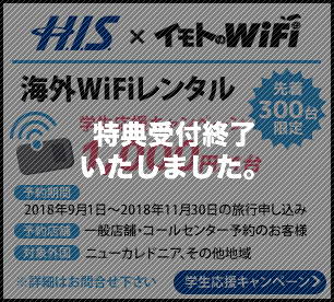 海外WiFiレンタル割引