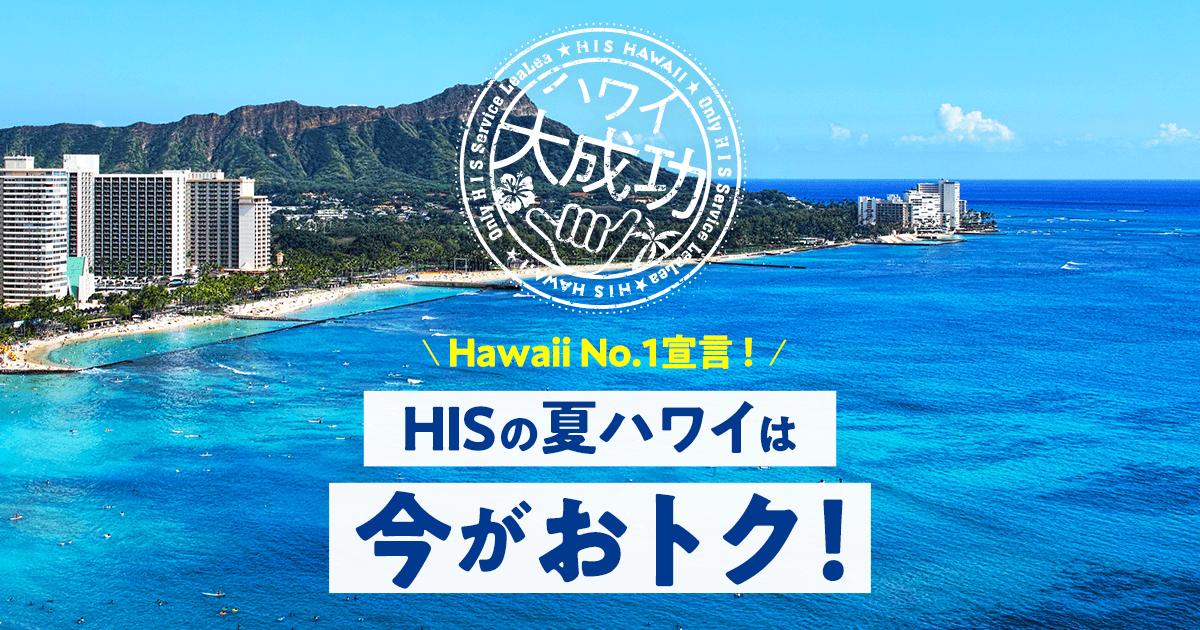 冬・春のハワイ旅行特集