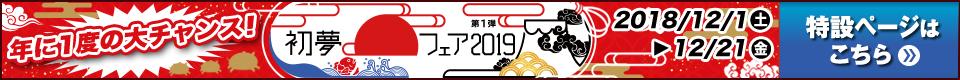 初夢フェア2019第1弾