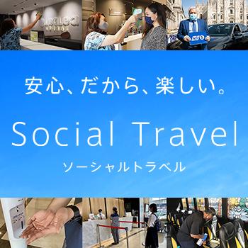 Social Travel特集