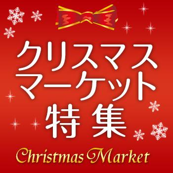 クリスマスマーケット特集