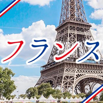 フランス特集