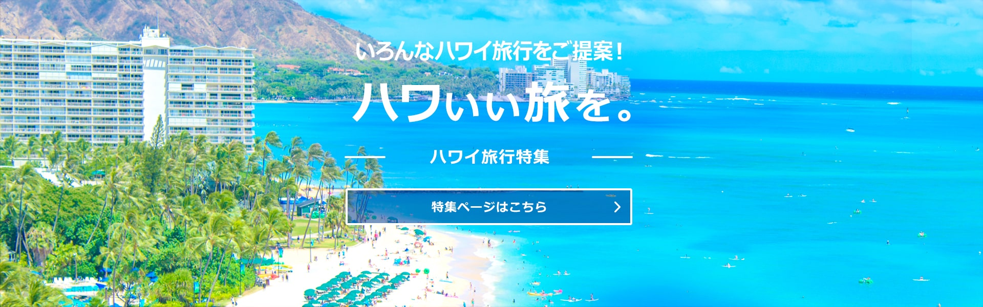 関西発ハワイ旅行 ハワいい旅を。