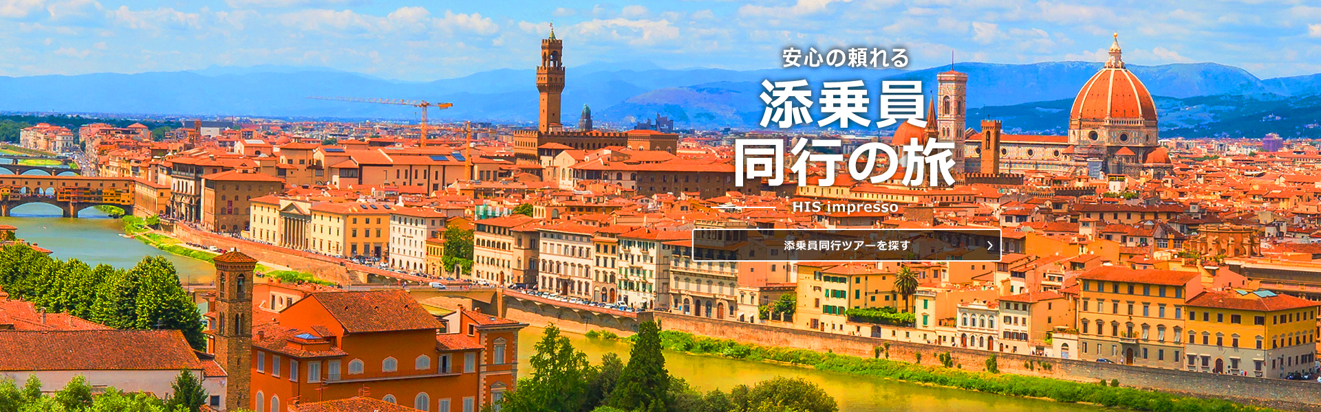 【H.I.S.】海外旅行の予約サイト(関西発)