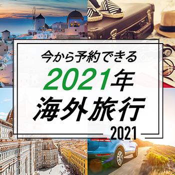 今から予約できる 2021年海外旅行