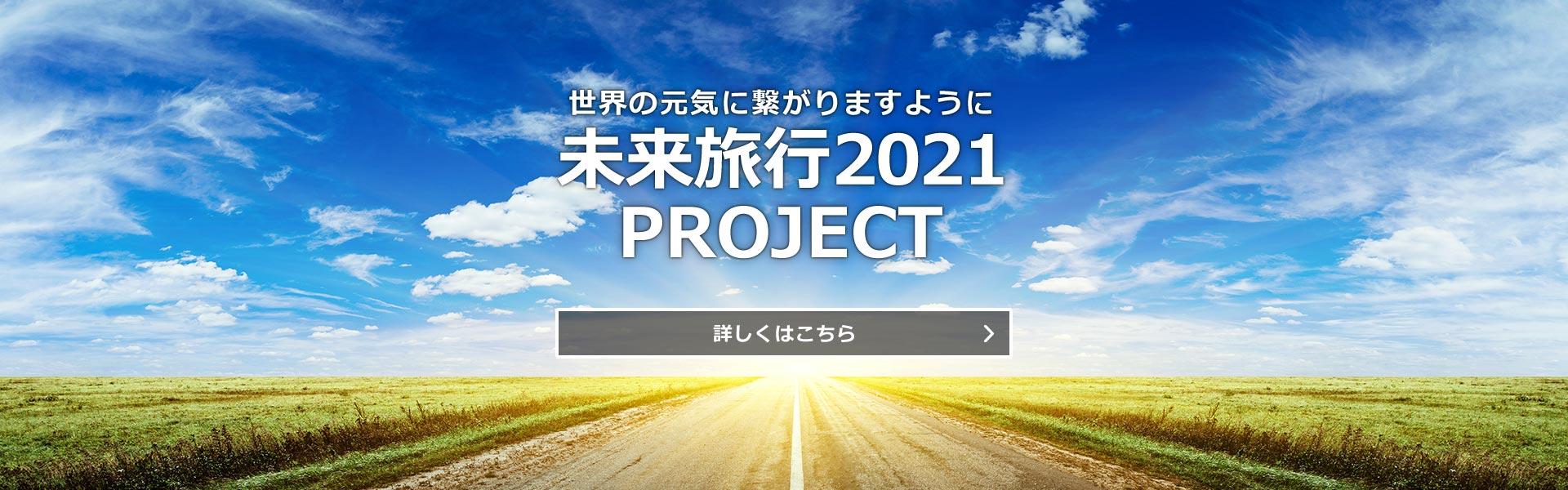 未来旅行2021プロジェクト