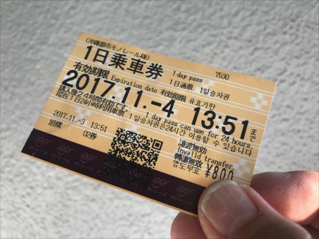 沖縄のモノレール「ゆいレール」の1日乗車券