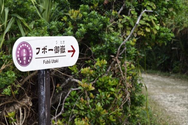 琉球七大御嶽の一つである「フボー御嶽」はこちら
