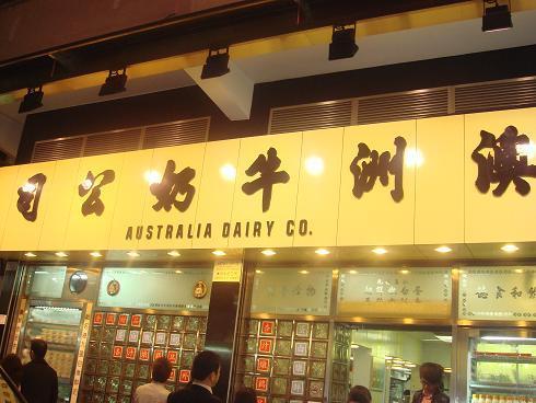 澳洲牛奶公司(オーストラリア・デイリー・カンパニー)は朝食も有名