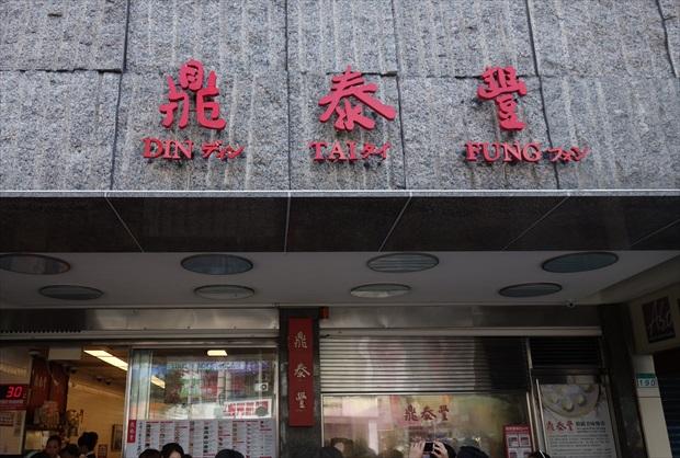 重厚感ある台北の鼎泰豊本店(写真提供:タケムラユウカさん)