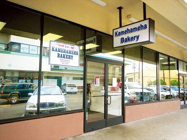 カラニ・ストリートのシティ・スクエア・ショッピングセンター内にあるカメハメハ・ベーカリー