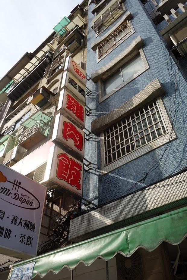 松江南京駅近くにある人気の鶏肉飯のお店「梁記」。(写真提供:本田マイコさん)