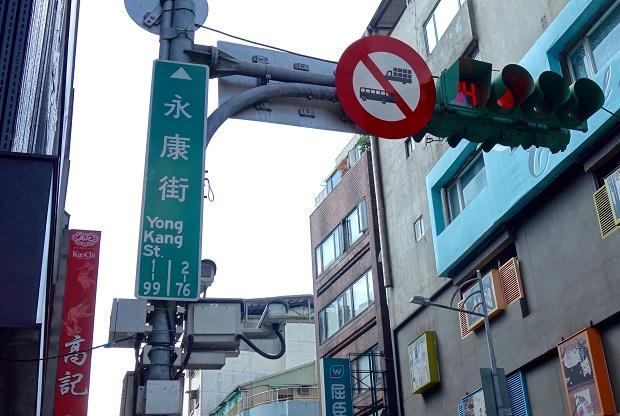 永康街のすぐ近くには小籠包で有名な「鼎泰豊(ディンタイフォン)」もある (写真提供:本田マイコさん)