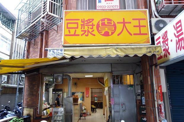 「世界豆漿大王」直訳すると「世界豆乳大王」。なかなかインパクトのある店名です。(写真提供:本田マイコさん)