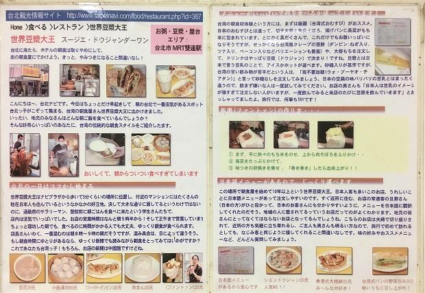 「世界豆漿大王」の壁には日本人向けの店内マニュアルが!(写真提供:本田マイコさん)