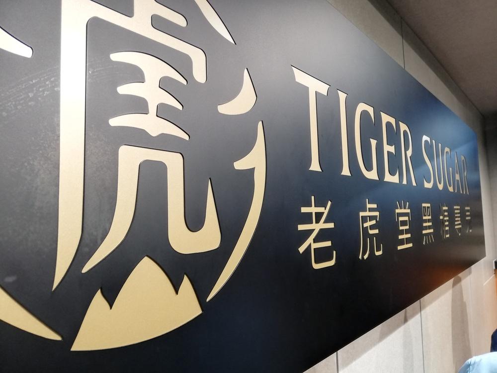 「虎」の文字が印象的な「タイガーシュガー」
