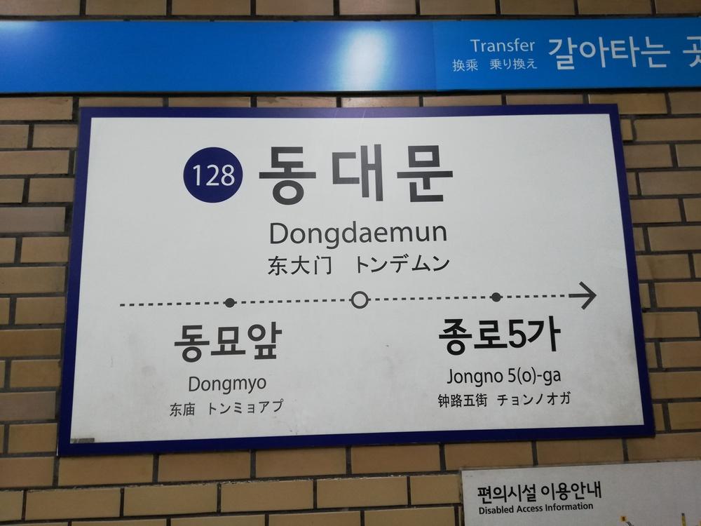 地下鉄東大門駅