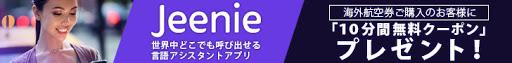 翻訳アプリJeenie