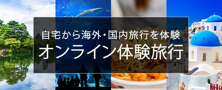 関西 発 his 沖縄 ツアー