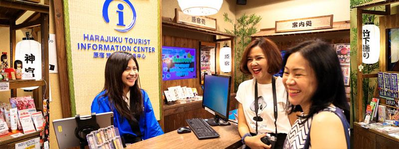 Tokyo Tourist Information Center
